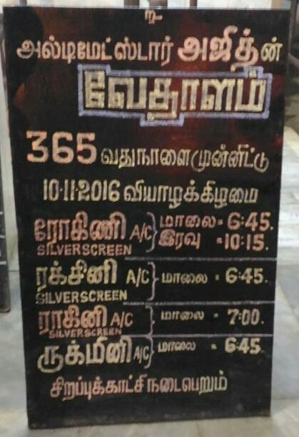 Vedhalam-365Show-Theri