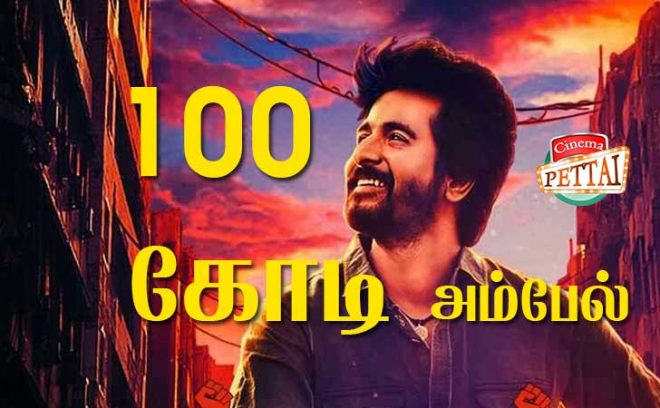 sivakarthikeyan-100-crore-movie