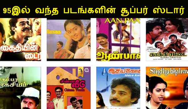 top-10-best-tamil-movies-in-1995