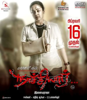 naachiyar-movie-release-date-4