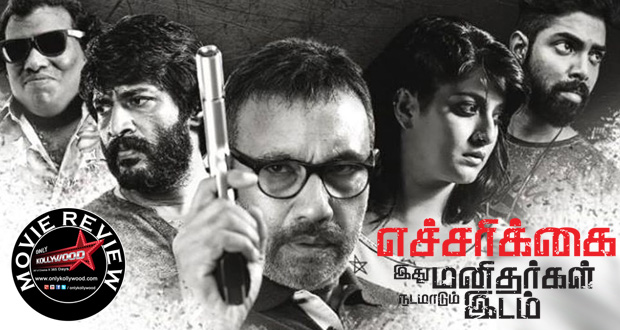 Echarikkai-Idhu-Manithargal-Nadamadum-Idam-Movie-Review