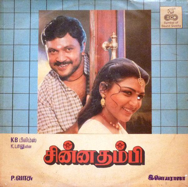 chinna-thambi-prabhu-kushbu-movies-cinemapettai