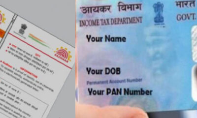 link-Aadhar-card-to-pan-card