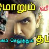 tamil-cinema-boxoffice