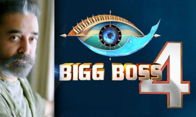 kamal-big-boss-4-cinemapettai