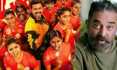 bigil-big-boss-season-4