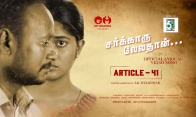 article-41-cinemapettai