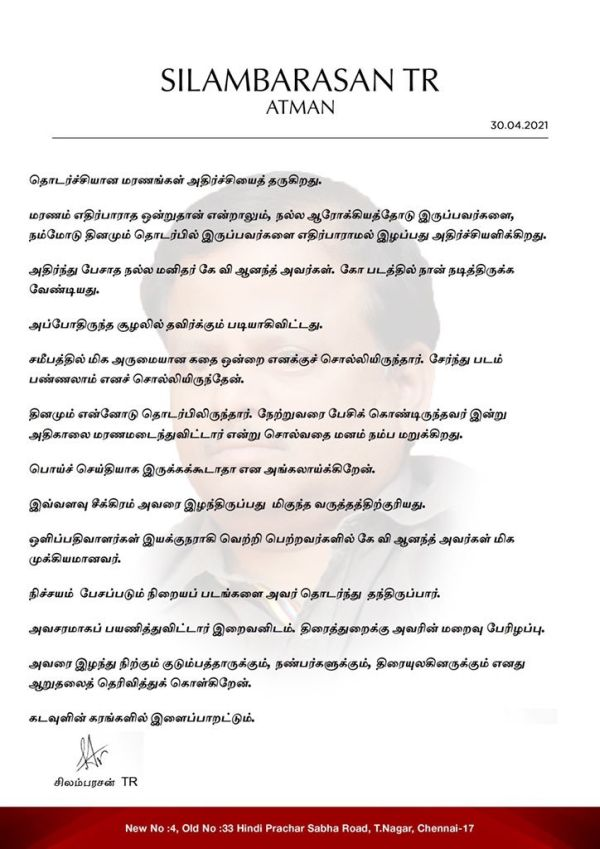 str-statement-about-kv-anand