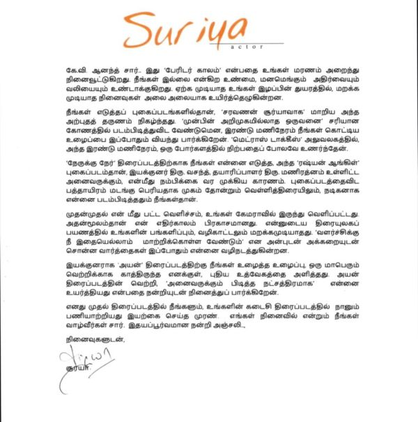 suriya-gives-heart-touching-statement-to-kv-anand